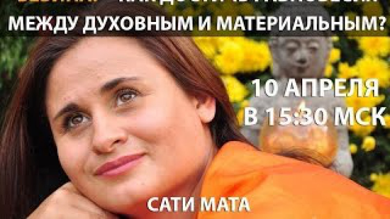Сати Мата - сатсанг в Красноярске (Гималайская Сиддха-Йога)