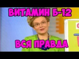 Елена Малышева Выдающийся витамин Б12. В каких продуктах содержится B12