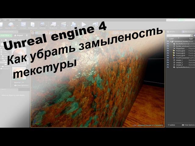 Unreal Engine 4. Небольшой секрет по избавлению размытых текстур