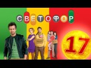 Светофор 1 сезон 17 серия