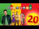 Светофор 1 сезон 20 серия