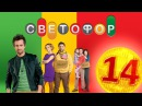 Светофор 1 сезон 14 серия