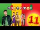 Светофор 1 сезон 11 серия