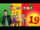 Светофор 1 сезон 19 серия