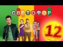 Светофор 1 сезон 12 серия