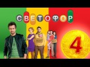 Светофор 1 сезон 4 серия
