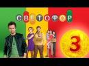 Светофор 1 сезон 3 серия