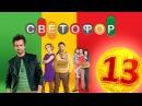 Светофор 1 сезон 13 серия