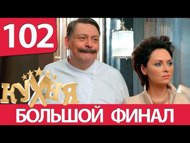 Кухня - 102 серия 6 сезон 2 серия HD - русская комедия 2016
