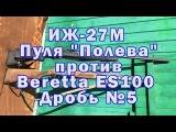 ИЖ-27М, Пуля