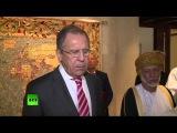 Пресс-подход глав МИД России и Омана