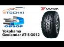 3D-Обзор шины Yokohama Geolandar A/T-S G012 на 4 точки. Шины и диски 4точки - Wheels Tyres 4tochki