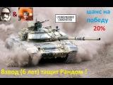 Взвод iron & dangerous Dragon (6 лет) Затащили рандом при шансе 20% ↑ World of Tanks WoT