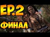 The Walking Dead - Michonne Ep. 2 2-Смерть от гаечного ключаФИНАЛ
