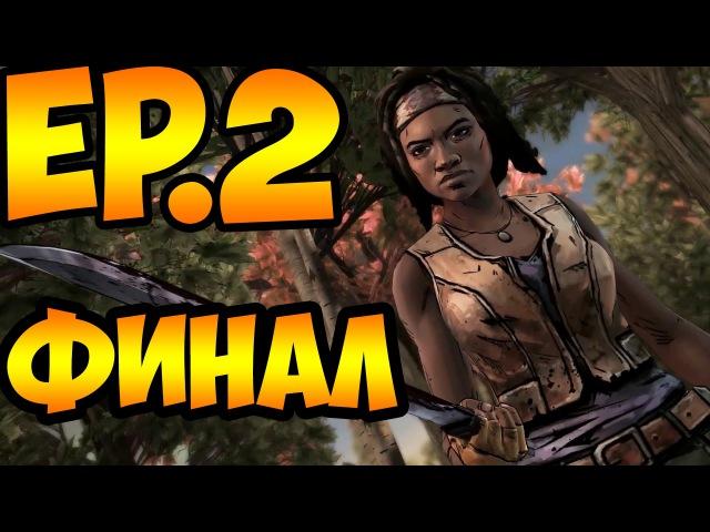 The Walking Dead - Michonne Ep. 2 2-Смерть от гаечного ключа[ФИНАЛ]