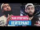 КАК ОТВЕЧАТЬ ХЕЙТЕРАМ? - КАМАЛ САЛЕХ ИСЛАМ | HOW TO RESPOND TO HATERS?
