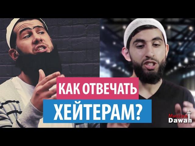 КАК ОТВЕЧАТЬ ХЕЙТЕРАМ? - КАМАЛ САЛЕХ ИСЛАМ | HOW TO RESPOND TO HATERS?