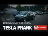 Невидимый Водитель Автомобиля | Пранк и Реакция Людей на дороге.