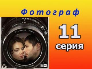 Фотограф 11 серия - криминальная мелодрама, детективный сериал