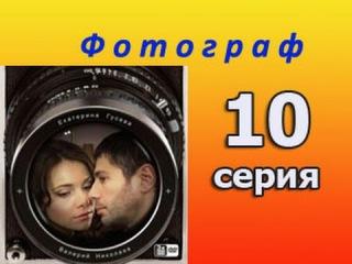 Фотограф 10 серия - криминальная мелодрама, детективный сериал