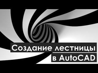 Продуктивная взаимосязь 2D и 3D инструментов в AutoCAD на примере винтовой лестницы)