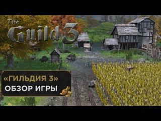 The Guild 3 («Гильдия 3») — Что будет нового? | Обзор игры (в разработке)