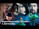 Блогер GConstr заценил ОВПН Франкенштейн Макбет и Хороший Ди От SokoL off TV