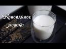 Как сделать Конопляное молоко Tori Leht