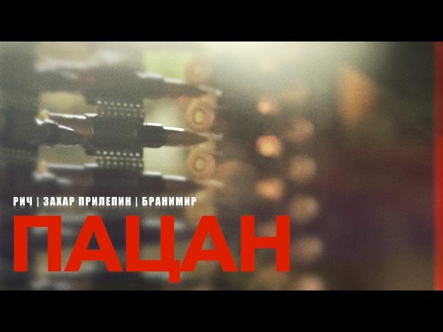 РИЧ, Захар Прилепин - Пацан (п.у. Бранимир)   News Front