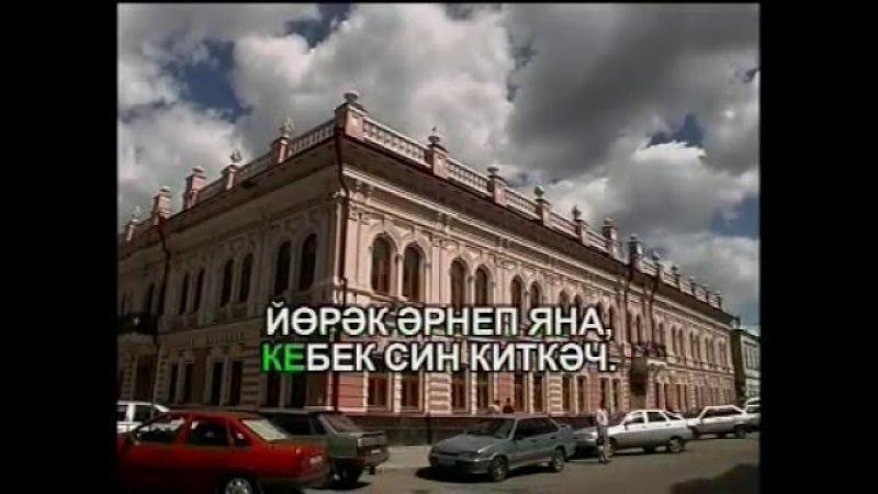 КАРАОКЕ ТВ - Син онытма җирдә мин барын