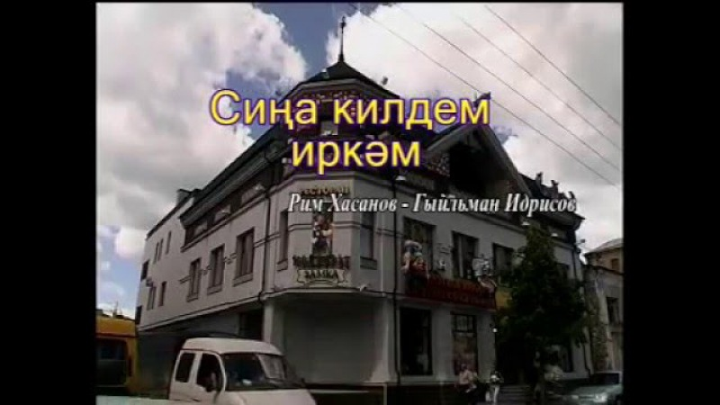 КАРАОКЕ ТВ - Сиңа килдем, иркәм