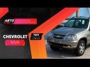Тест-драйв обновленного Chevrolet Niva Наши тесты