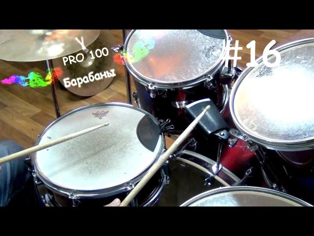 Урок игры на Барабанах 16   Триольный парадидл, полиритмия   Видео школа «Pro100 Барабаны»