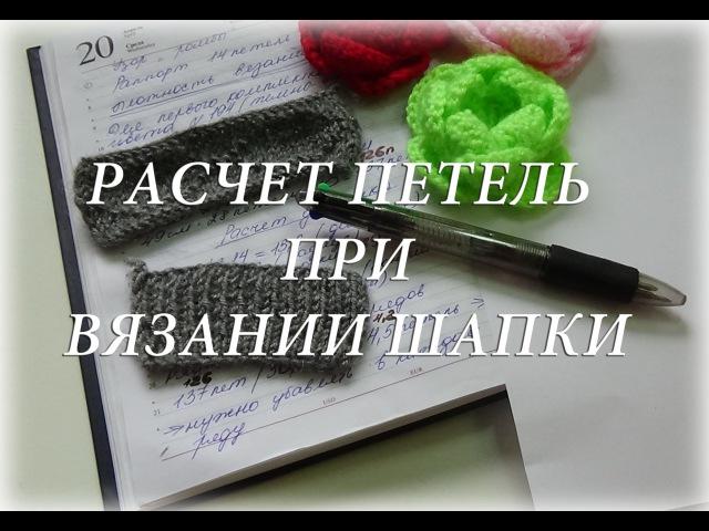 Расчет петель при вязании шапки. Вязание для начинающих cчастливая_рукодельница