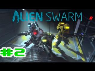 Упоротое прохождение Alien Swarm с Билли #2