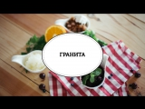 Гранита (фруктовый лед) [sweet & flour]