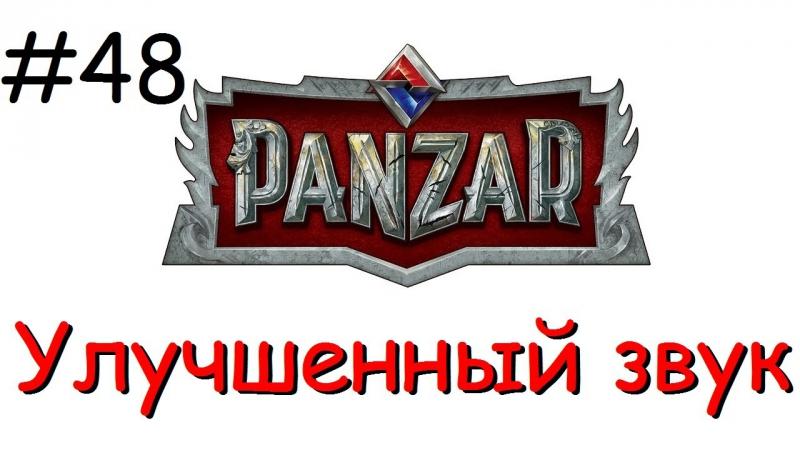 Panzar s1e48 Улучшенный звук