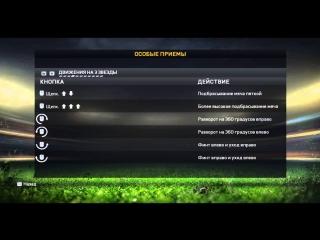 как сделать финт в FIFA 15 на клаве