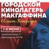 Киношкола им. МакГаффина в Петербурге