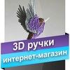 Интернет-магазин 3D ручек, купить 3д ручку
