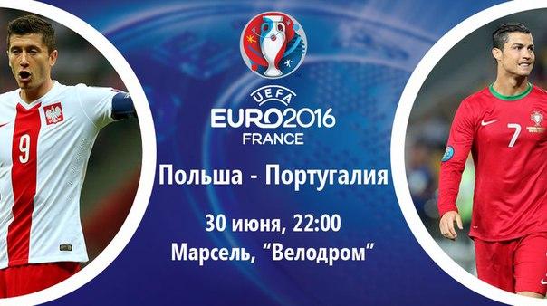 Польша 1 – 1 Португалия. Обзор голов онлайн