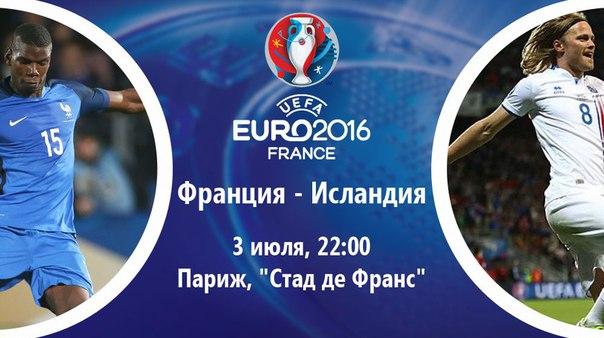 Франция 5 – 2 Исландия. Обзор голов онлайн