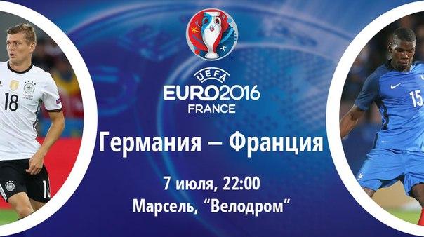 Германия 0 – 2 Франция. Обзор голов онлайн