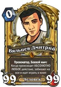 Дмитрий Вяльцев