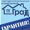 """Строительная компания """"Град""""/ Новороссийск"""