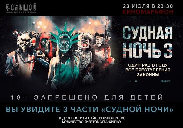 Privet-rostov.ru разыгрывает 18 билетов на киномарафон «Судная ночь» в киноцентре «Большой».