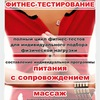 """Фитнес-клуб """"Мастер-класс"""" г. Витебск"""