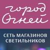 """Сеть магазинов светильников """"Город Огней"""""""