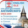 English Isle • КУРСЫ АНГЛИЙСКОГО ЯЗЫКА В СПб