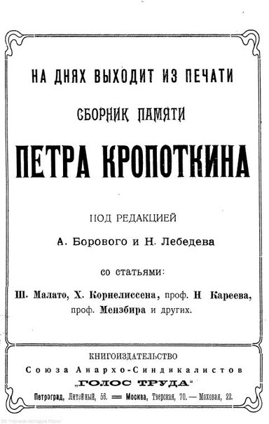Библиография произведений Петра Алексеевича Кропоткина